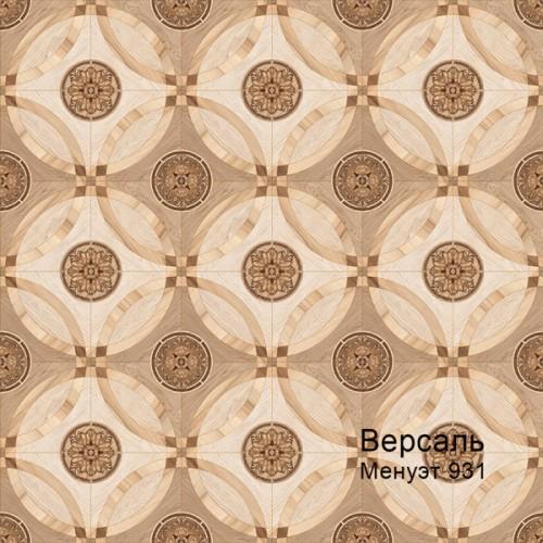 Версаль Менуэт 931